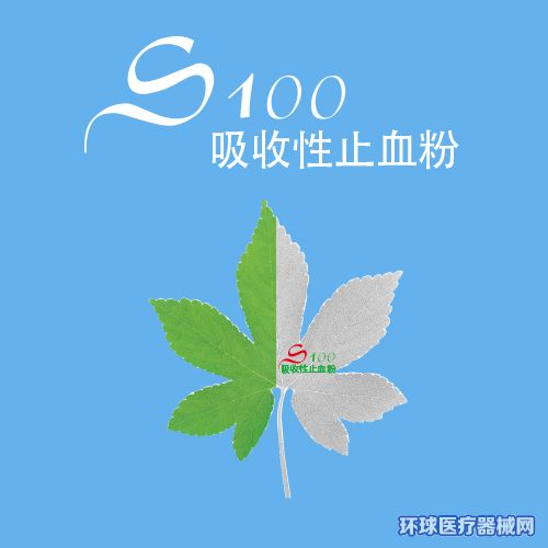 S100吸收性止血粉