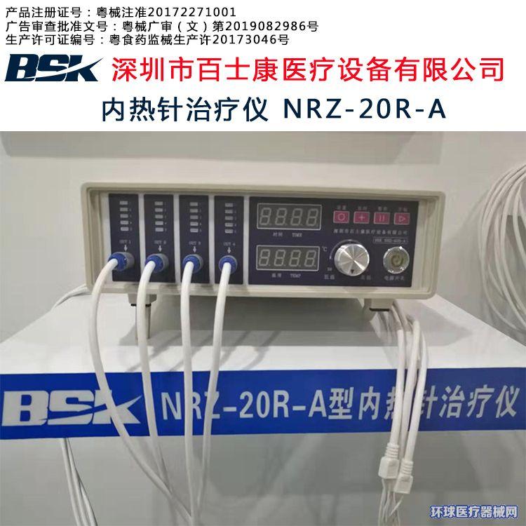 深圳市百士康内热式针灸治疗仪内热针治疗仪20路