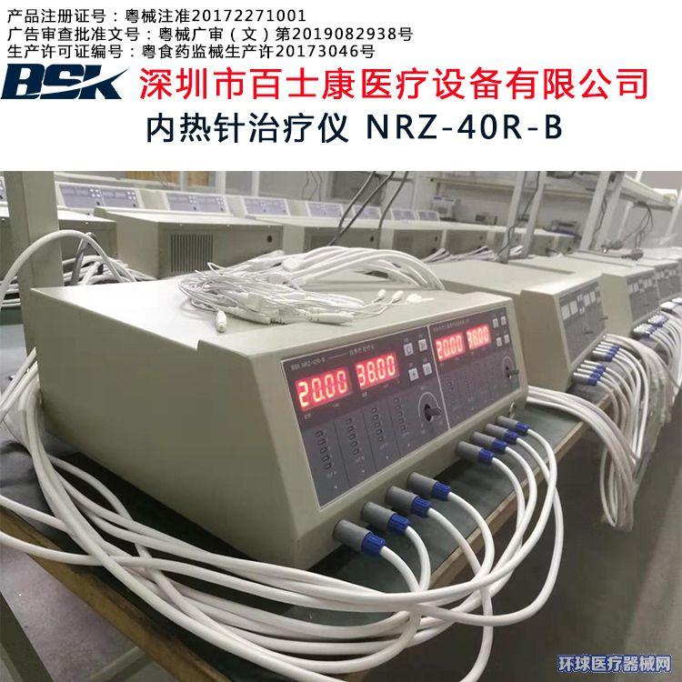 深圳市百士康内热针治疗仪内热式针灸治疗仪