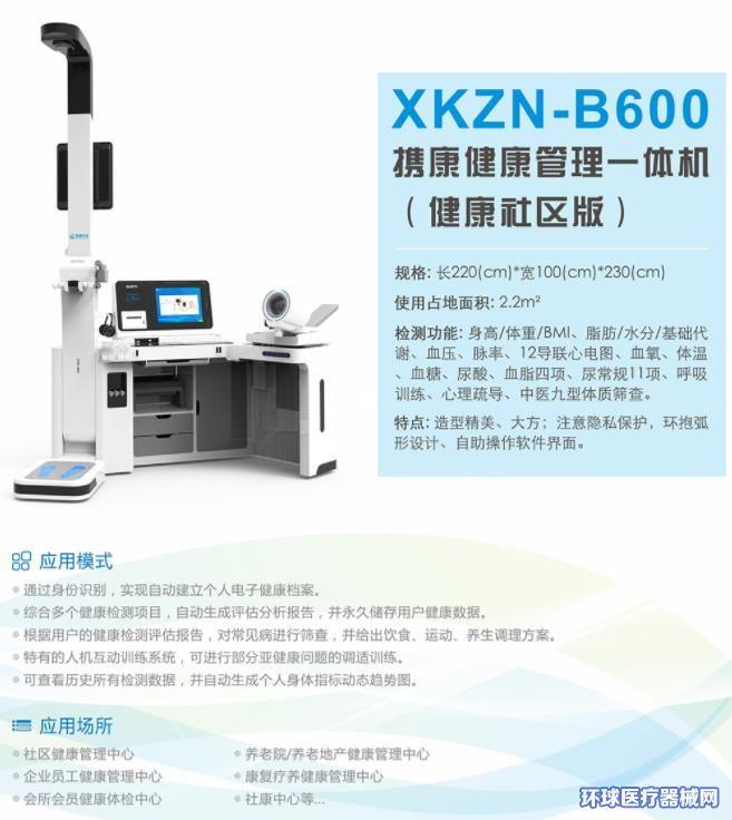 健康小屋体检一体机-携康B600公共卫生健康体检一体机