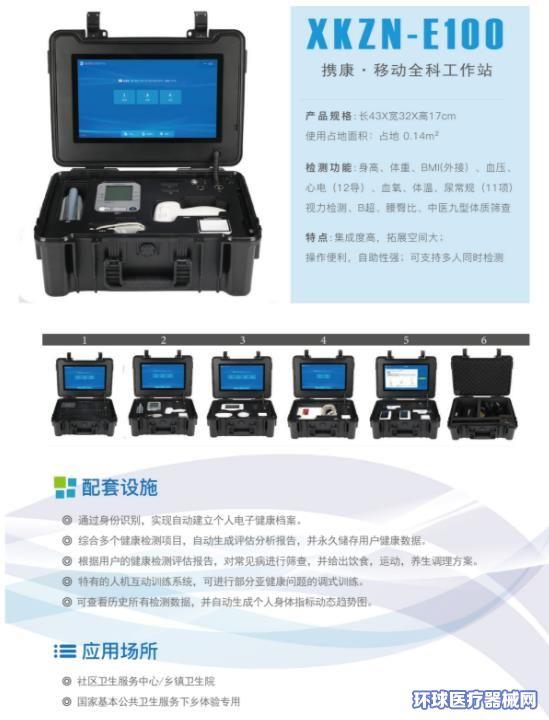 移动便携式健康一体机-携康移动全科工作站XKZN-E100
