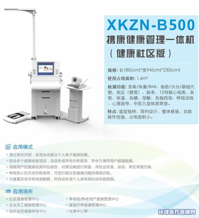 医用智能健康体检一体机,携康XKZN-B500医用自动体检一