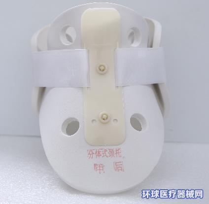 医用外固定支具颈托围领固定支撑颈托