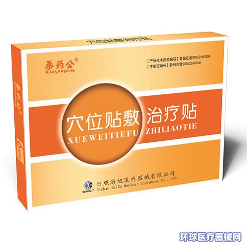 临床医院:穴位贴敷治疗贴(严格市场保护、临床报销收费)