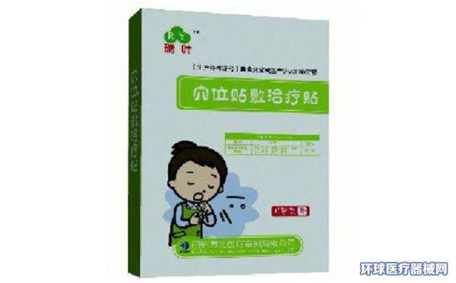 止咳贴|咳喘贴儿科品种(临床医保)