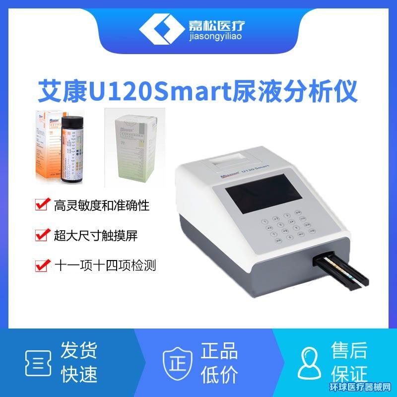 艾康U120smart尿液分析仪