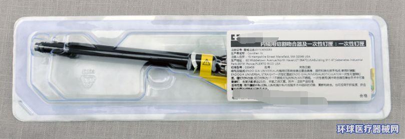 通用内镜直线切割吻合器用一次性钉匣ENDORLC3035R