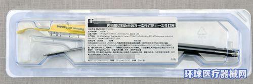 通用内镜直线切割吻合器用一次性钉匣ENDORLC6040R