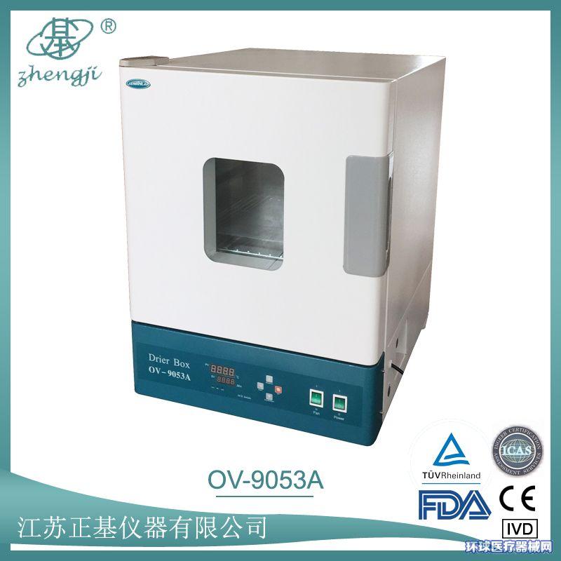 电热恒温干燥箱OV-9053A