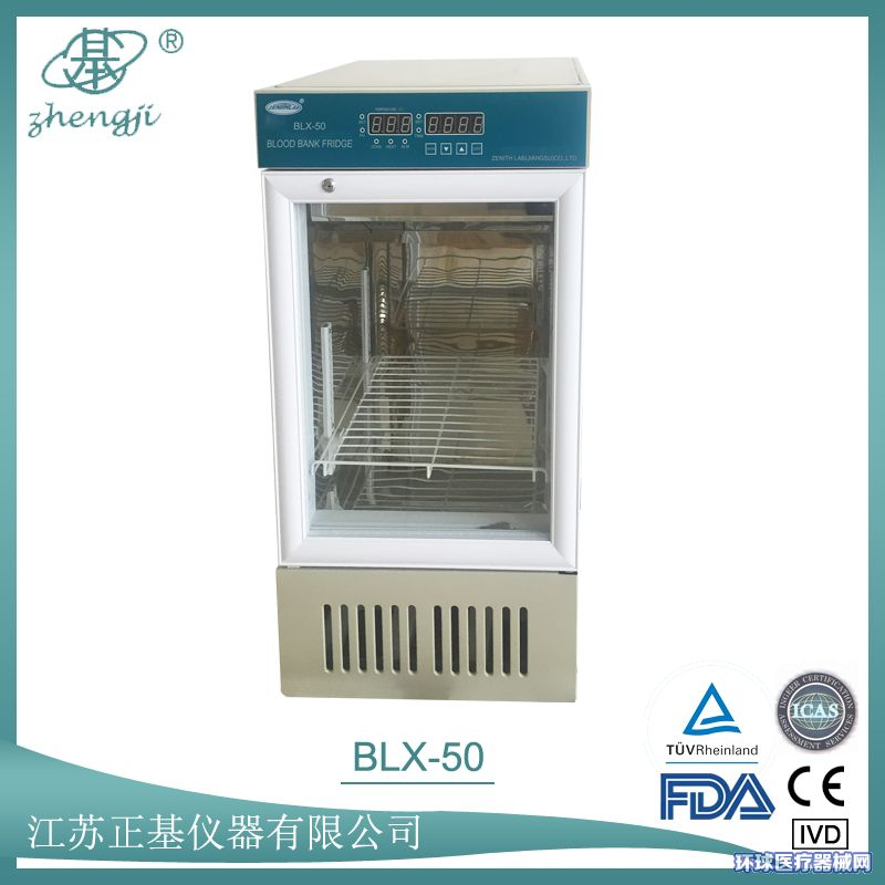 血液冷藏箱BLX-50/150/250