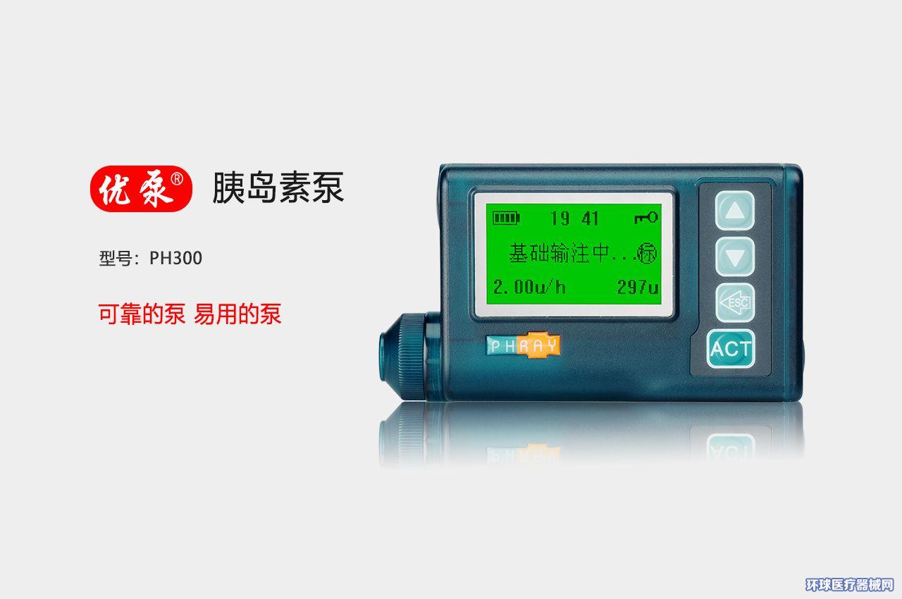 瑞宇优泵PH300糖尿病胰岛素泵(国产)