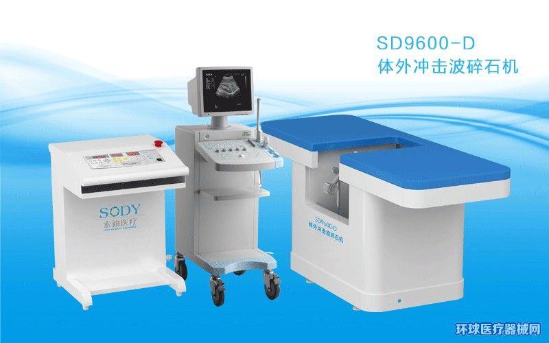索迪SD9600-D医用体外冲击波碎石机