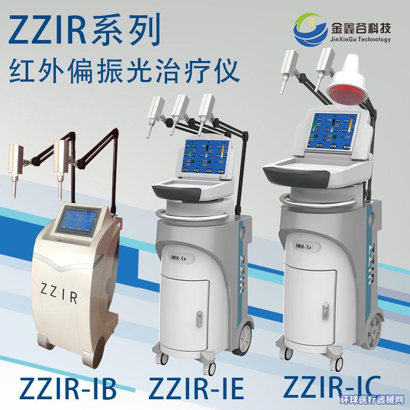 ZZIR-ID红外偏振光治疗仪厂家报价/疼痛治疗仪