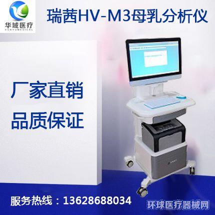推车式超声波全自动母乳分析仪/瑞茜HV-M3