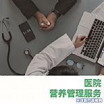 医院营养科(营养门诊)管理服务项目规划与建设