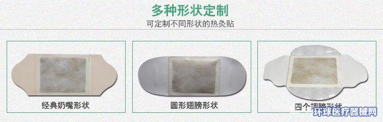 热灸贴/磁灸热帖/隔物灸代加工定制