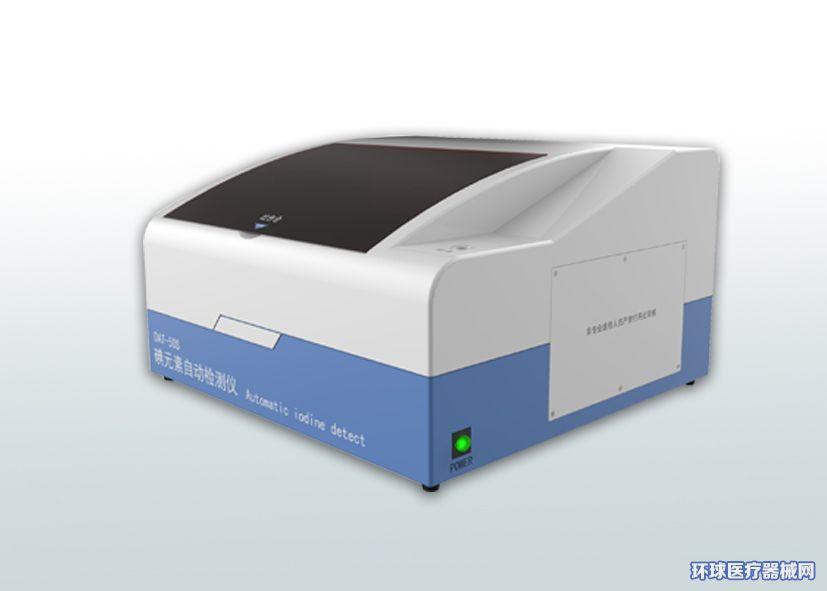 全自动尿碘检测仪DAT-50S(医院型)