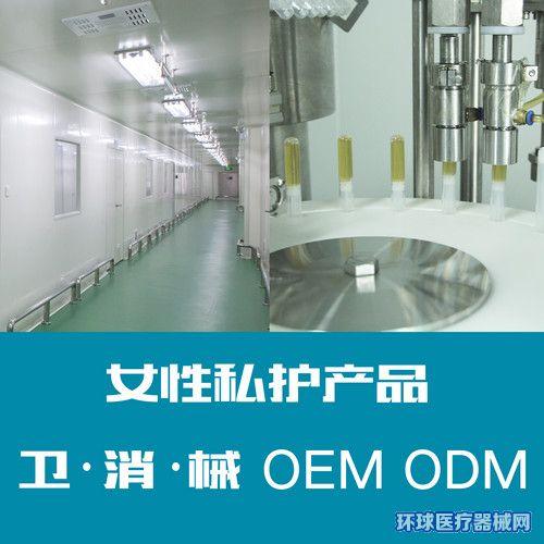 妇科凝胶等女性私护产品贴牌/OEM/ODM/代加工
