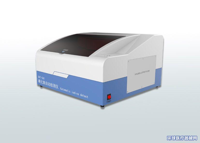全自动碘元素检测仪DAT-560(疾控型)