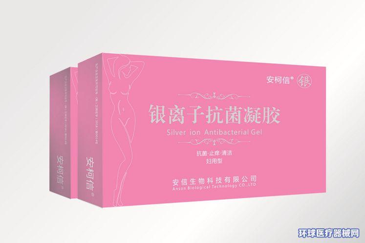 银离子抗菌凝胶(妇用型)