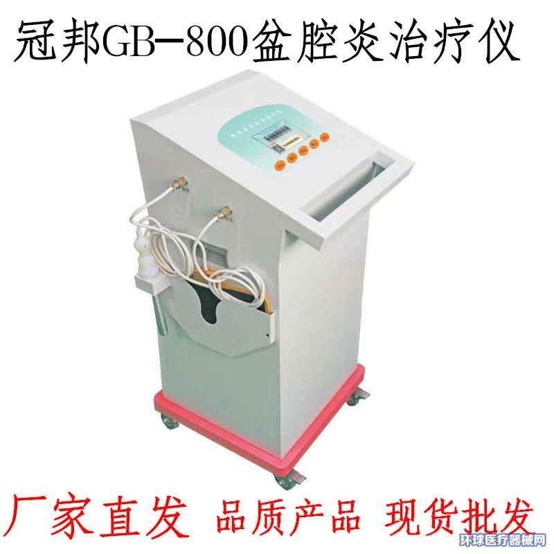 批发冠邦GB-800盆腔炎治疗仪