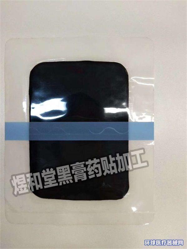 传统黑膏药代加工|械字号黑膏药贴牌
