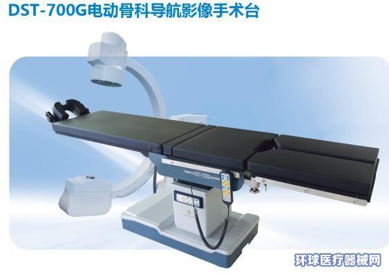 DST-700G碳纤维骨科手术台