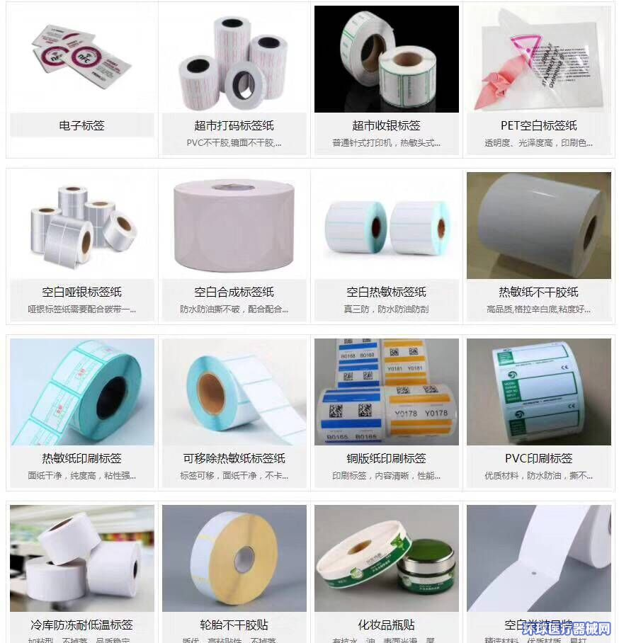 医疗产品包装彩盒
