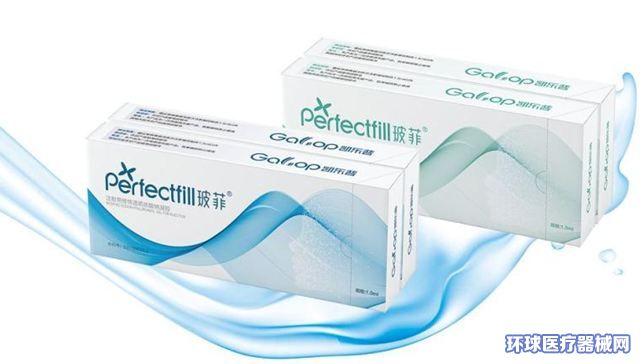 玻菲注射用修饰透明质酸钠凝胶(医用玻尿酸)
