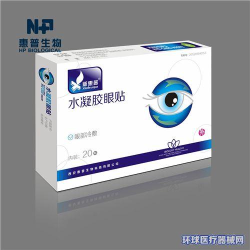 新惠普护眼贴(临床/OTC)_医用水凝胶护眼贴_医保中标产品