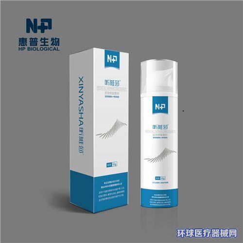 昕雅莎透明质酸钠医用修复敷料凝胶