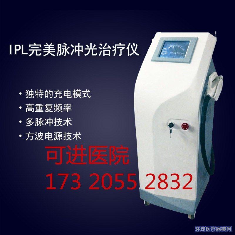 华大激光IPL光子治疗仪(光子嫩肤治疗仪)