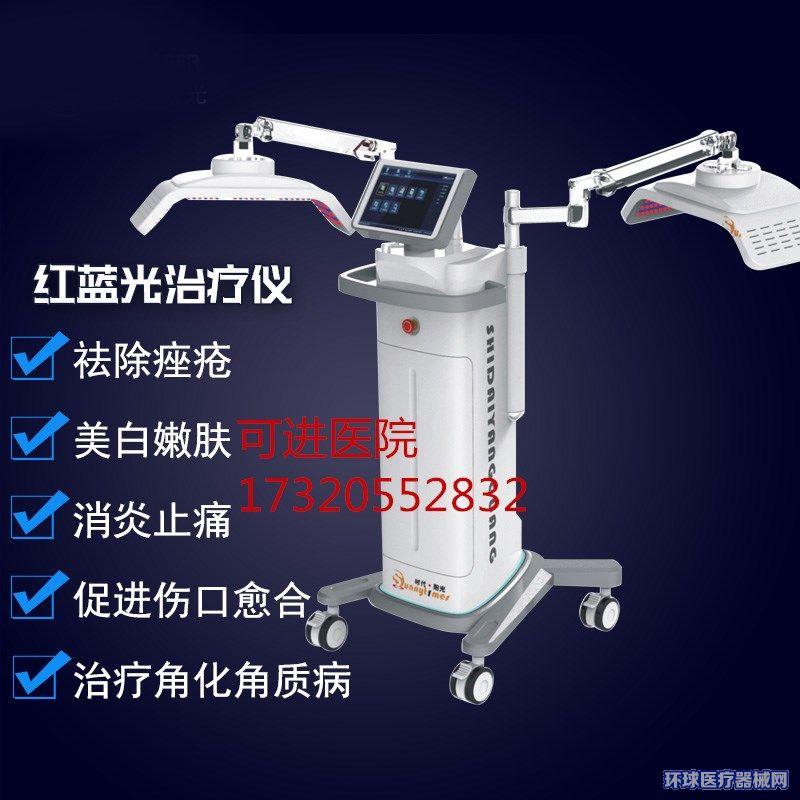 康宝丽红蓝光谱治疗仪