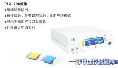 低温等离子治疗仪(四川成都美创)