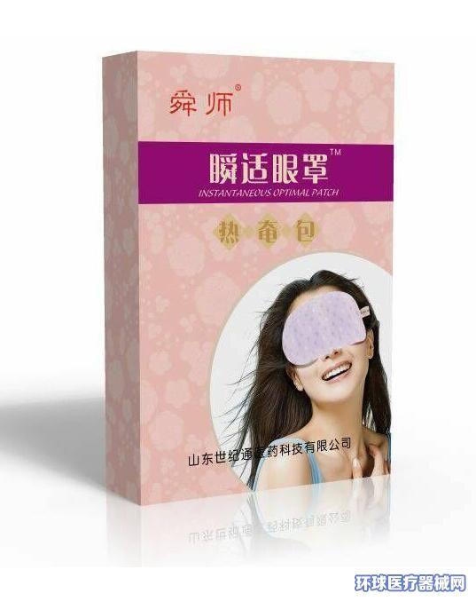 眼部热奄包贴牌厂家蒸汽眼罩热奄包定制代工