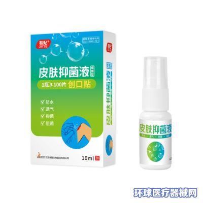 智贴皮肤抑菌液(成膜型)