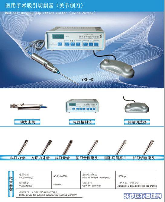 医用手术吸引切割器(关节刨刀)