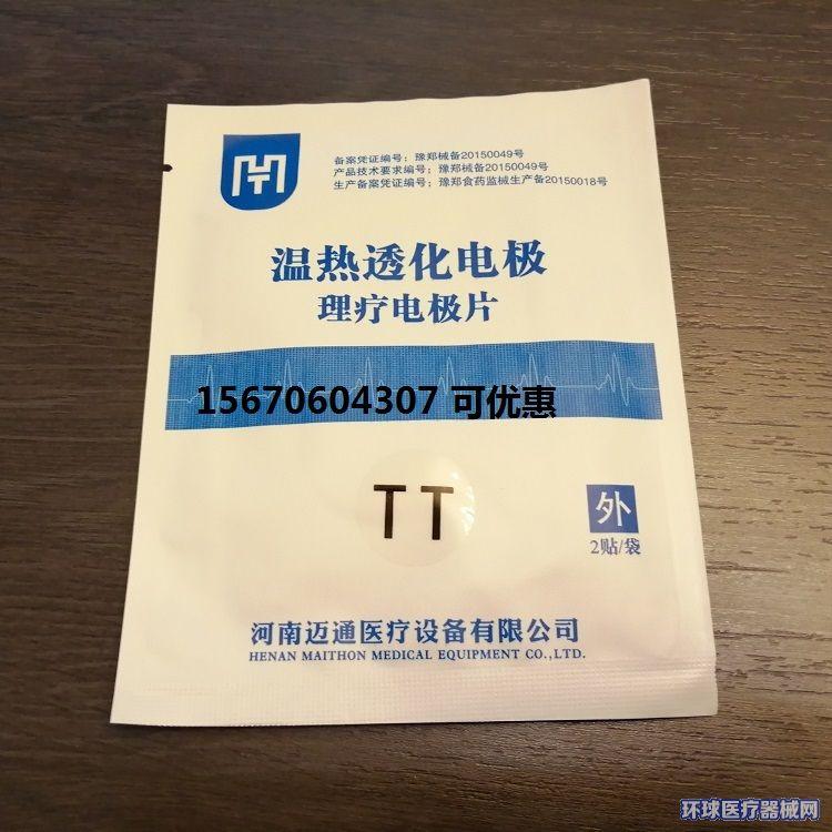 迈通医疗一次性理疗电极片温热透化电极KFN-III