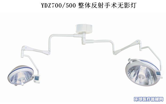育达医疗整体反射无影灯YDZ700/500手术灯