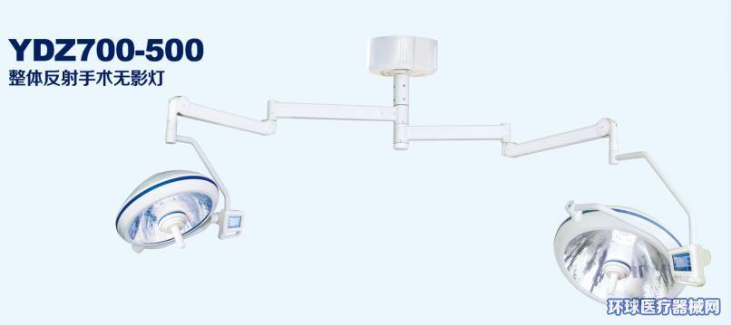 育达医疗手术灯整体反射无影灯YDZ700/500