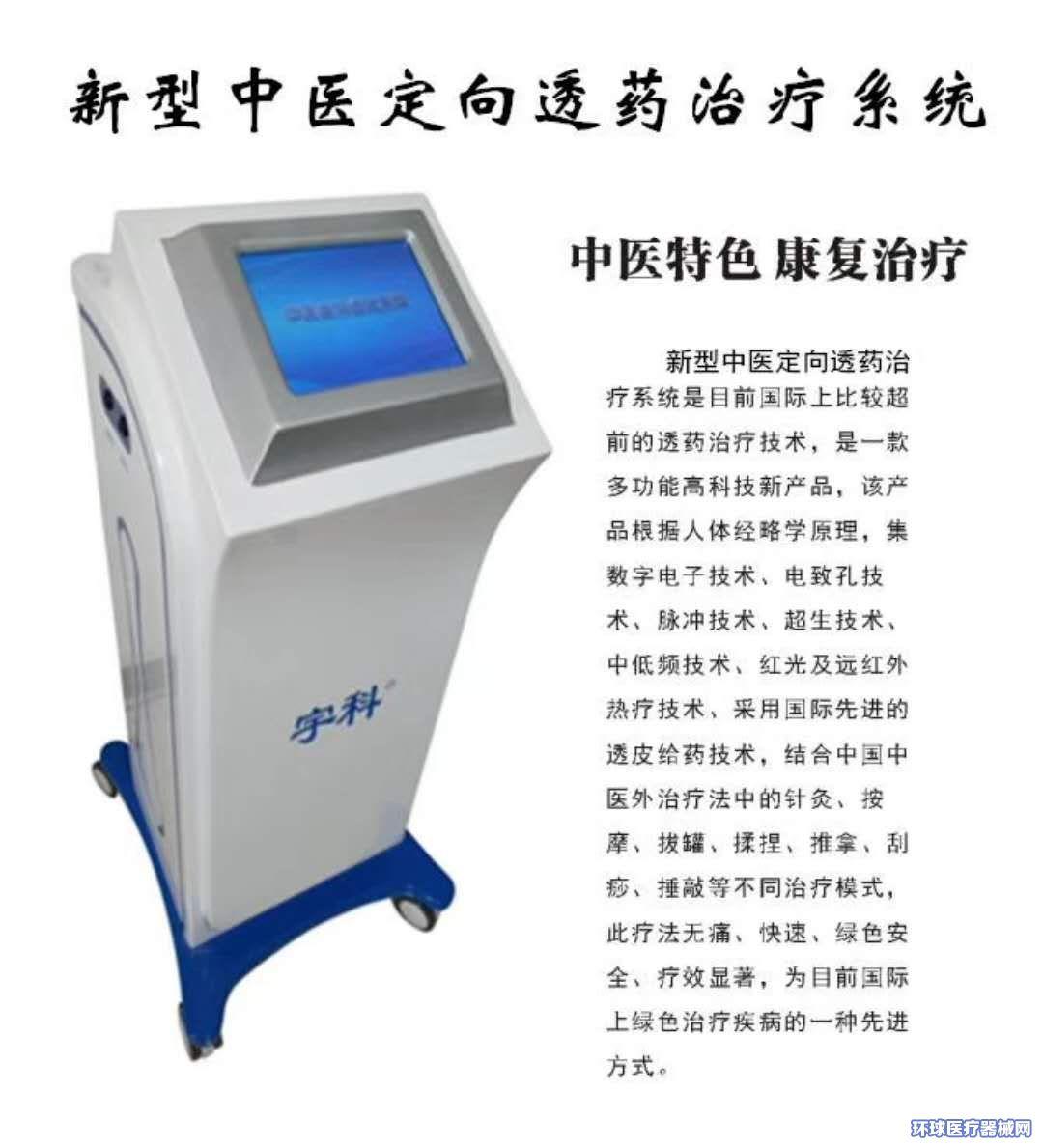 中医定向透化治疗系统