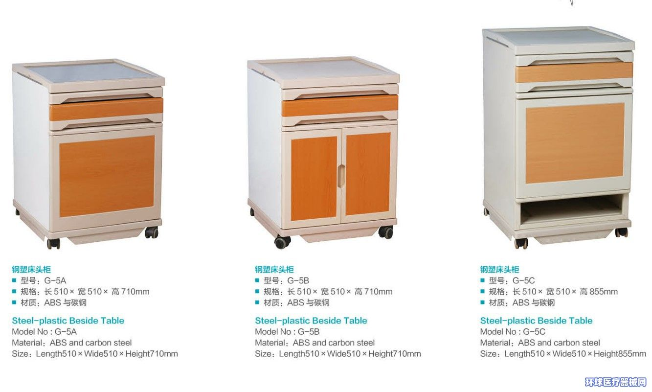 医院养老院病房配套厨柜ABS塑钢复合床头柜