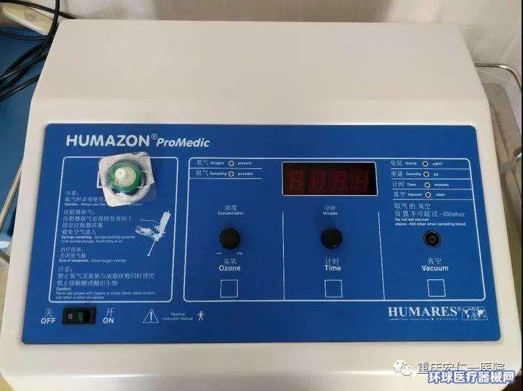 医用臭氧治疗仪全能型(德国原装进口设备)