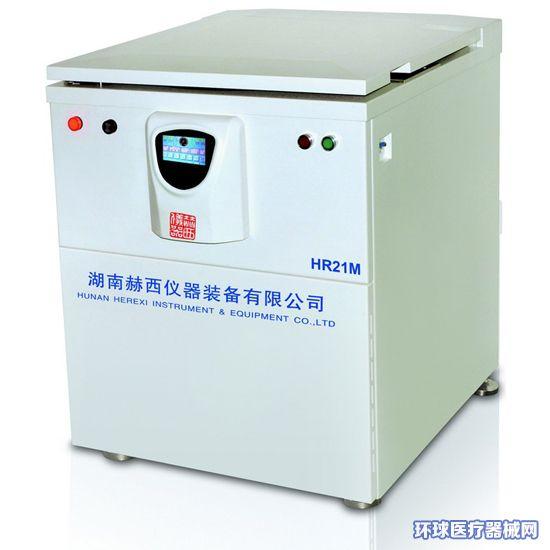 HR21M落地式高速冷冻离心机