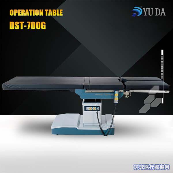 山东育达医疗DST-700G骨科影像手术台碳纤维面板手术台