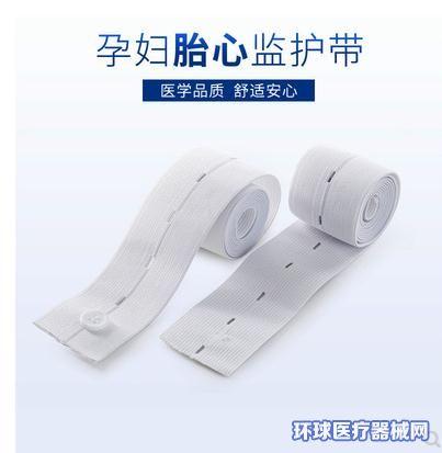 华欣胎监带(产检带/胎心监护带)