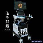 佳华JH-970四维彩超机(超声彩色多普勒诊断仪)
