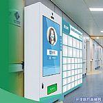 医智购智能医柜自动售货机(免费投放)