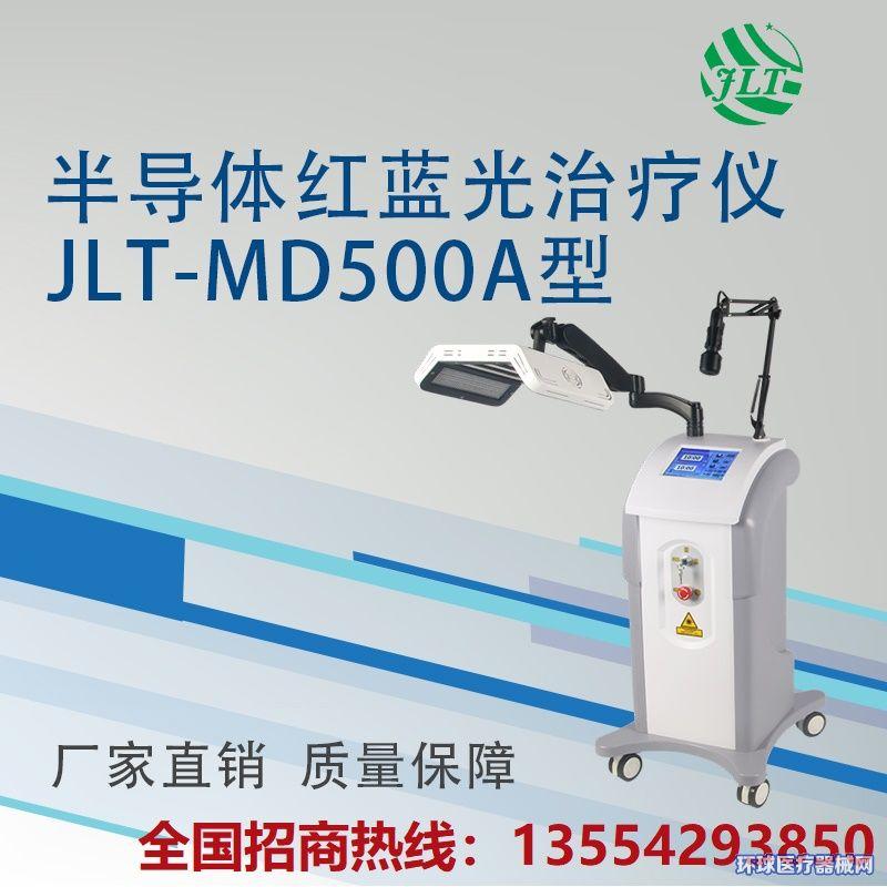 武汉金莱特医疗JLT-MD500A型红蓝黄光治疗仪