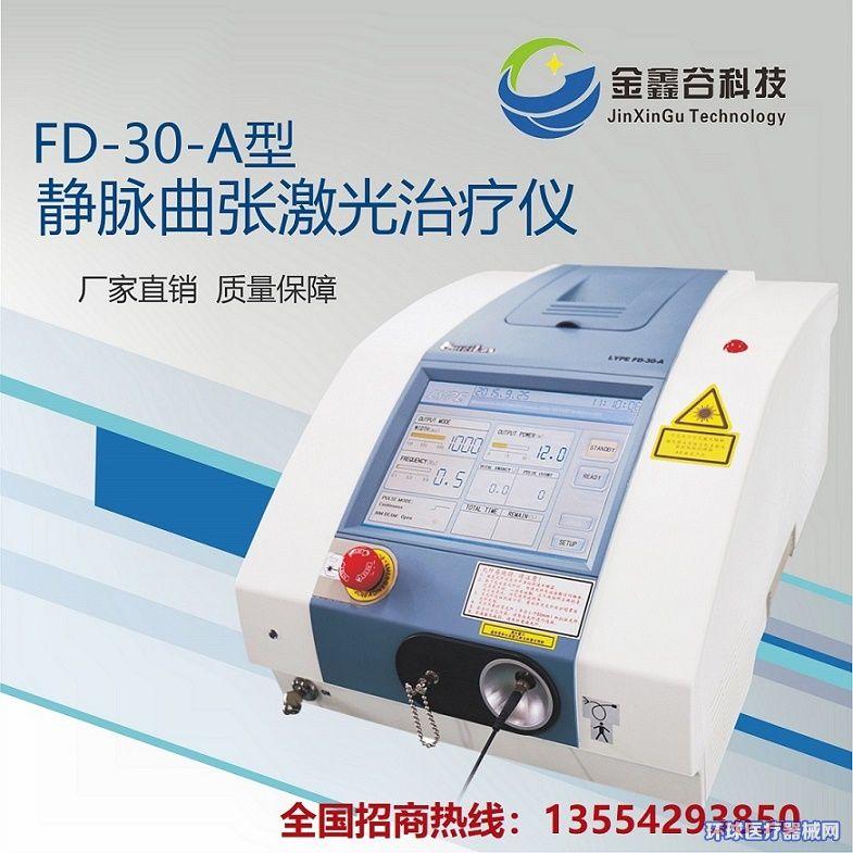 老烂腿微创治疗技术FD-30-A半导体静脉曲张激光治疗仪